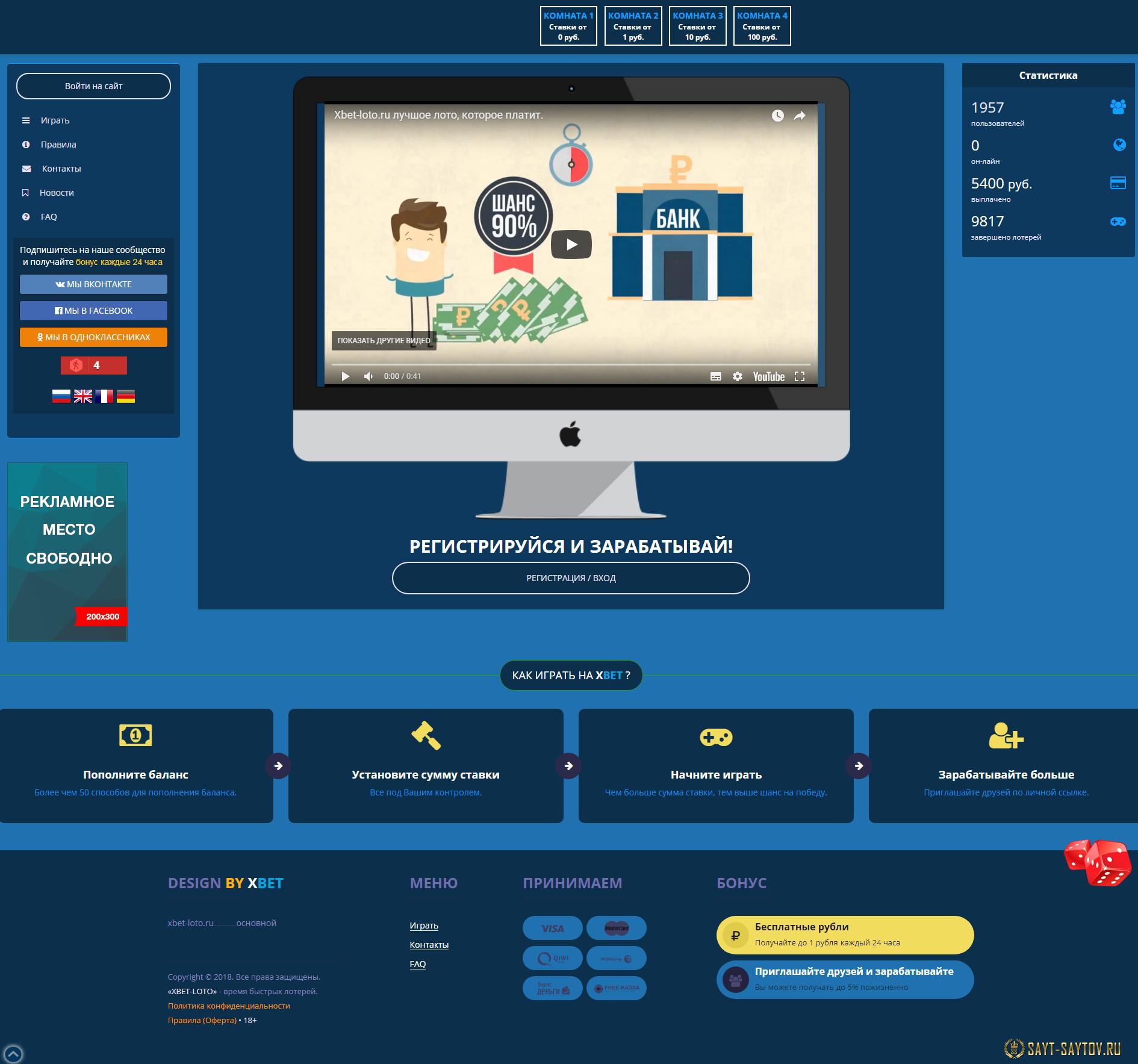 Скачать бесплатно скрипт биткоин казино как выиграть в онлайн рулетка